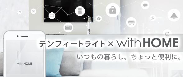 「with HOME」リリースのお知らせ